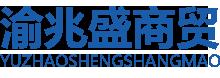 重庆渝兆盛商贸有限公司